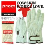作業 作業用品 手袋 革手袋「プロノ」ヘヴィック作業用牛床革手首マジック手袋 RL431-131 「 2016 WEX 手袋 」