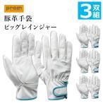 作業 作業用品 手袋 革手袋 豚皮3双組パック 「プロノ」豚革ビッグレインジャー U-AB3 「 2016 WEX 手袋 」