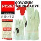 作業 作業用品 手袋 革手袋 「プロノ」ヘヴィック・オリジナル作業用牛床革背縫い手袋 RL431-130 「 2016 WEX 手袋 」