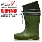 「HYPER V(ハイパーVソール)」日進ゴムハイパーVインナー内蔵防寒長靴/S-1010/