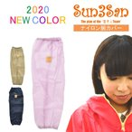 「Sun3San(サンサンサン)」(新)ナイロンロング腕カバー/S3S-NU1503/【2016 WEX S3S】