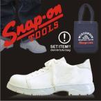 「感謝セール」「送料無料」「セット販売」「Snap-on(スナップオン)」セーフティスニーカー&トートバッグセット/SNO-1609/ 【2016 WEX 新作 安全靴】