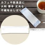 紙おしぼり 厚手大判FG800 丸型 100枚