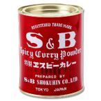 s&b カレー粉 赤缶 特製エスビーカレー粉 業務用 400g