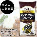 業務用 カレールー ディナーカレーフレーク 1kg エスビー カレー粉末 カレー粉