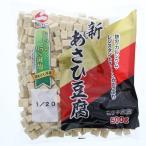新あさひ豆腐 業務用1/20(500g)