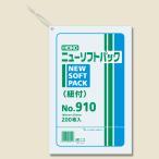 ポリ袋/シモジマ ニューソフトパック No.910 紐付き 200枚
