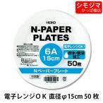 紙皿 HEIKO ペーパープレート 6A