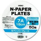 紙皿 HEIKO ペーパープレート 7A