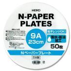 紙皿 HEIKO ペーパープレート 9A