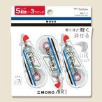 トンボ鉛筆 monoエアー5 修正テープ 5mm KPB-325 3個入