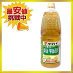 タマノイ ヘルシー穀物酢 1.8L