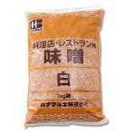 ハナマルキ 料理店・レストラン用味噌 白 1kg
