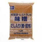 ハナマルキ 料理店・レストラン用 だし入り味噌(鰹・昆布) 1kg