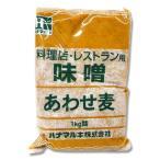 ハナマルキ 料理店・レストラン用 味噌あわせ麦 1kg