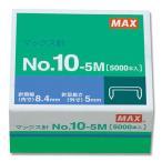 MAX ホッチキス針 No.10-5M