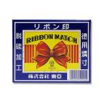 東亜 リボン印 徳用マッチ 1箱