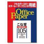 プリンタ用紙 こな雪105(中厚)