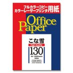 プリンタ用紙 こな雪130(極厚)