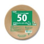 ショッピング皿 紙皿 ブラウンペーパープレート 18cm 50枚