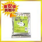 あみ印 塩ラーメンスープ 1kg