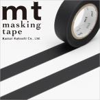 カモヰ マスキングテープ MT01P207 マットブラック 1巻