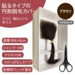 ショッピング円 医療用ウィッグ 円形脱毛症 部分ウィッグ ヘアコンタクトメディカル Lサイズ ブラウン ハサミセット