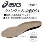 【在庫処分品】アシックス ウィンジョブ 中敷001 FIZ001