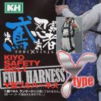 KH(基陽) フルハーネス安全帯 Y型 HYNL ワンタッチ式デニム生地