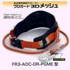 サンコー(株) タイタン 消防・レスキュー型 安全帯 FR3-AOC-DR-PGME型 ≪ワンタッチバックル/ダイナミックロープ/アルミO型カラビナ≫