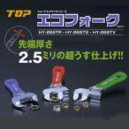 TOP(トップ工業) ショートエコワイドシリーズ(モンキーレンチ) エコフォーク HY-26ST