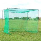 フィールドフォース 野球練習器具 バッティングゲージ 超大型 3.0m×2.4m×2.4m(FBN-3024N2)