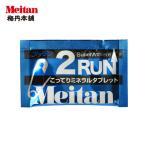 梅丹 スポーツ栄養補助 サポート食品 2RUN(ツゥラン) (5612)