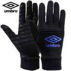 アンブロ サッカー フットサル アクセサリー グローブ 手袋(メンズ) フィールドプレーヤーグローブ (UJA8602-BKBL)2016FW