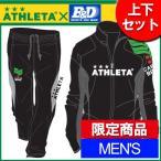 アスレタ(ATHLETA) B&Dオリジナル サッカー 上下セット トレーニングジャージスーツ(メンズ)(AT-499-70)2017SS