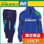 ■ジュニア■アスレタ(ATHLETA) B&Dオリジナル サッカー 上下セット トレーニングジャージスーツ(AT-499J-40)2017SS