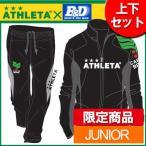 ■ジュニア■アスレタ(ATHLETA) B&Dオリジナル サッカー 上下セット トレーニングジャージスーツ(AT-499J-70)2017SS