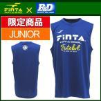 ■ジュニア■フィンタ(FINTA)B&Dオリジナル サッカー インナーウェア ノースリーブシャツ(FTB7210-2100)2017SS