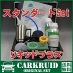 Yahoo!CARKRUIDヘッドライト黄ばみ除去スチーマー スタンダード お得な溶剤2本セット クリーナー