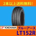 205/85R16 117/115L LT152R  ヨコハマ ブルーアース 小型トラック用タイヤ【メーカー取り寄せ商品】