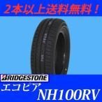 225/60R17 99H ブリヂストン エコピア NH100RV【メーカー取り寄せ商品】
