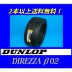 225/45R17 94V ダンロップ ディレッツァ  β02(ベータ02)ジムカーナ【メーカー取寄せ商品】