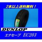 155/65R14 75S エナセーブ EC203 ダンロップ 低燃費タイヤ
