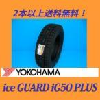 155/55R14 69Q  ヨコハマ アイスガード5 プラス iG50 スタッドレスタイヤ (メーカー取寄せ商品)