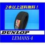 225/55R16 95V A  LM704 ダンロップ ルマン4 低燃費タイヤ【メーカー取寄せ商品】