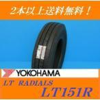 185/85R16 111/109L ヨコハマ LT151R 小型トラック用チューブレスタイヤ