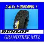 7.50R16 6PR グラントレック MT2 ダンロップ 4x4 4WD オフロード