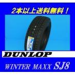 【2016年製】 225/65R17 102Q ウインターMAXX SJ8 ダンロップ スタッドレスタイヤ 【 SUV / 4X4 】