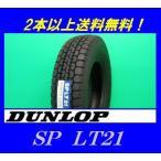 205/85R16 117/115L SP LT21 ダンロップ 小型トラック用オールシーズンチューブレスタイヤ
