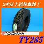 205/70R17.5 115/113L TY285 ヨコハマ オールシーズン 小型トラック用チューブレスタイヤ